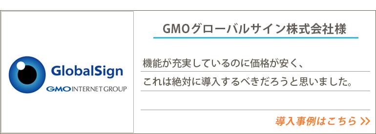 GMOグローバルサイン