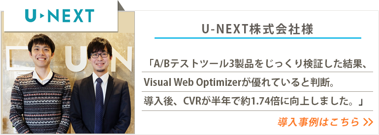 U-NEXT株式会社