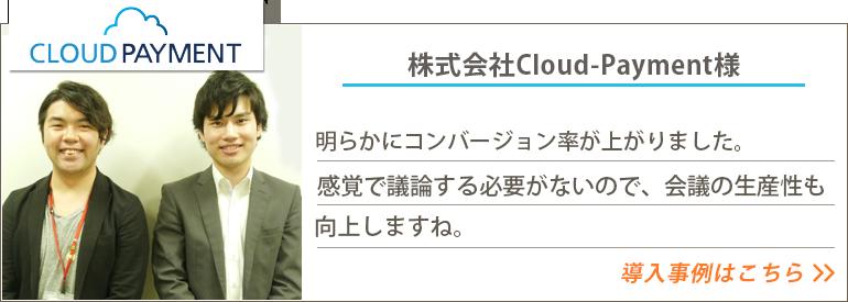 株式会社Cloud-Payment