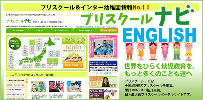 プリスクール&インター幼稚園情報No.1!