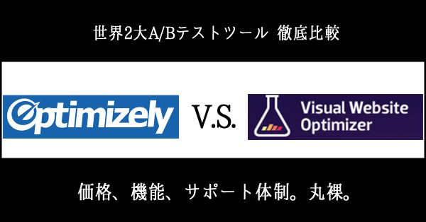 世界2大ABテストツール徹底比較:Optimizely v.s. Visual Website Optimizer