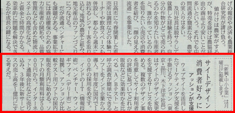 日経新聞本紙にアッションが掲載されました。
