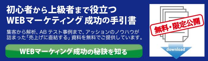 初心者~上級者向けまで役立つ WEBマーケティング成功の手引書
