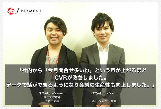 J-Payment様LPOコンサルティング実績インタビュー